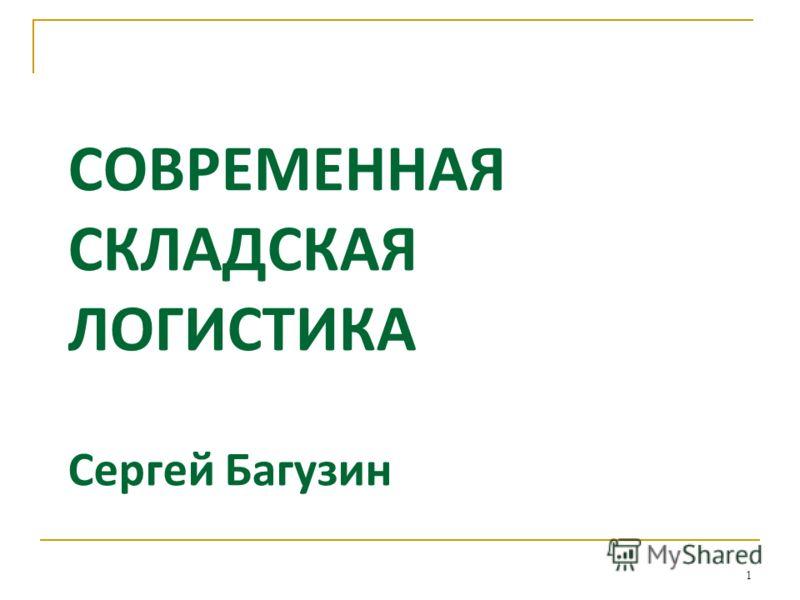 СОВРЕМЕННАЯ СКЛАДСКАЯ ЛОГИСТИКА Сергей Багузин 1