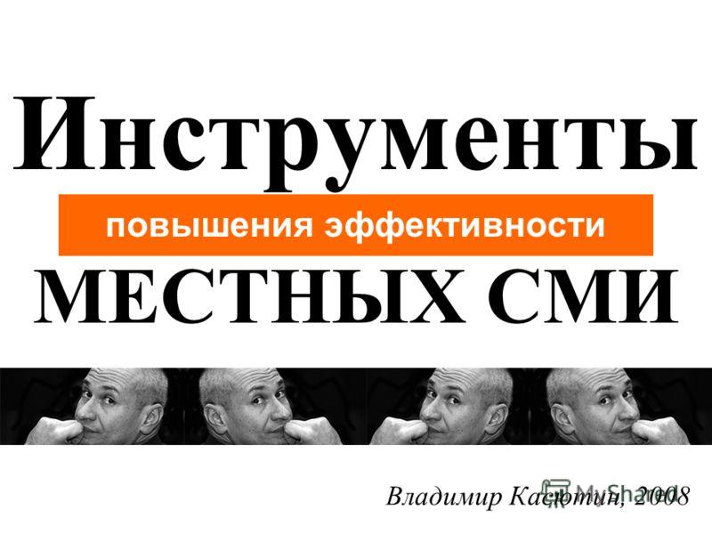 Инструменты повышения эффективности МЕСТНЫХ СМИ Владимир Касютин, 2008