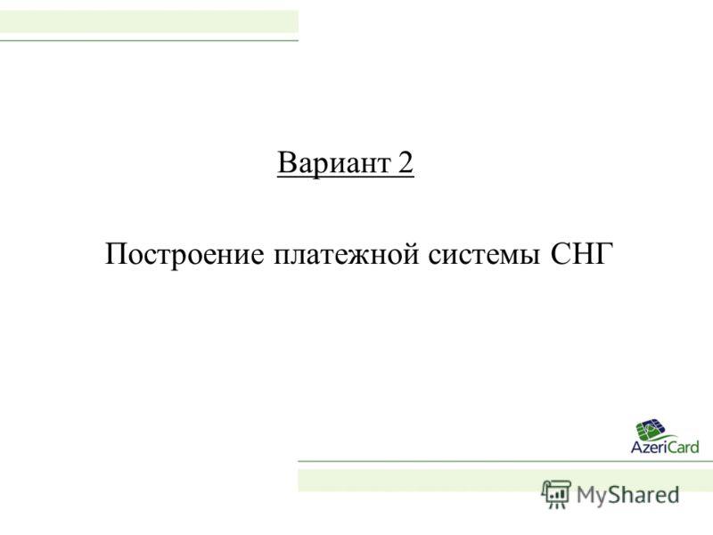 Вариант 2 Построение платежной системы СНГ