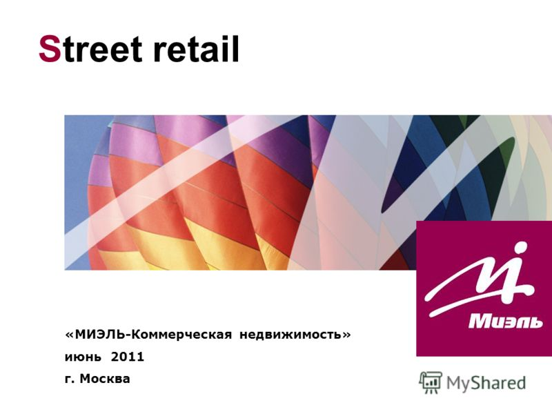 «МИЭЛЬ-Коммерческая недвижимость» июнь 2011 г. Москва Street retail