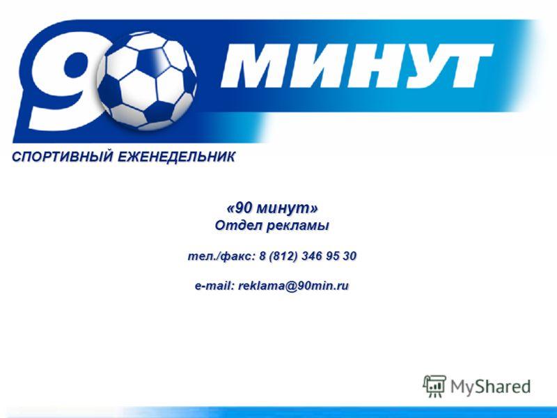 «90 минут» Отдел рекламы тел./факс: 8 (812) 346 95 30 е-mail: reklama@90min.ru СПОРТИВНЫЙ ЕЖЕНЕДЕЛЬНИК