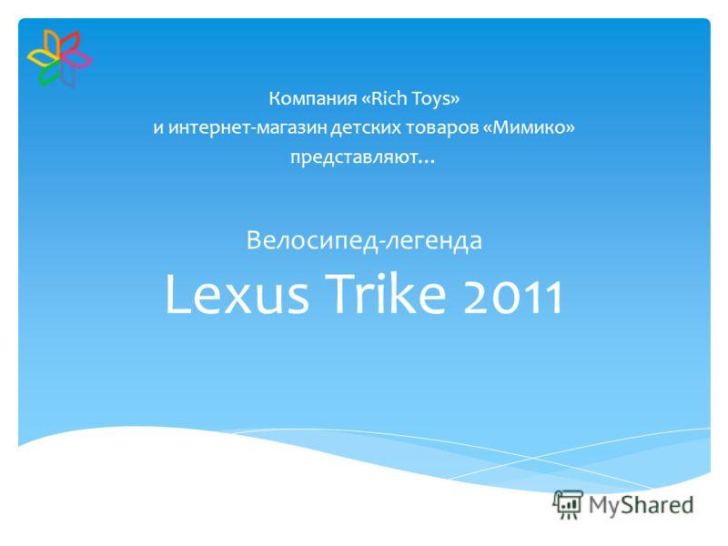 Велосипед-легенда Lexus Trike 2011 Компания «Rich Toys» и интернет-магазин детских товаров «Мимико» представляют…