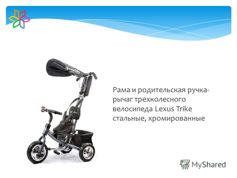 Рама и родительская ручка- рычаг трехколесного велосипеда Lexus Trike стальные, хромированные