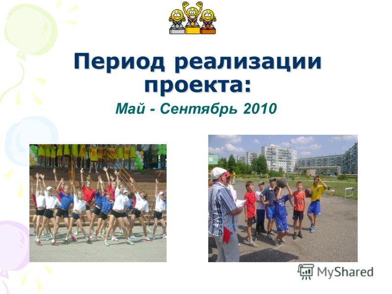 Май - Сентябрь 2010 Период реализации проекта: