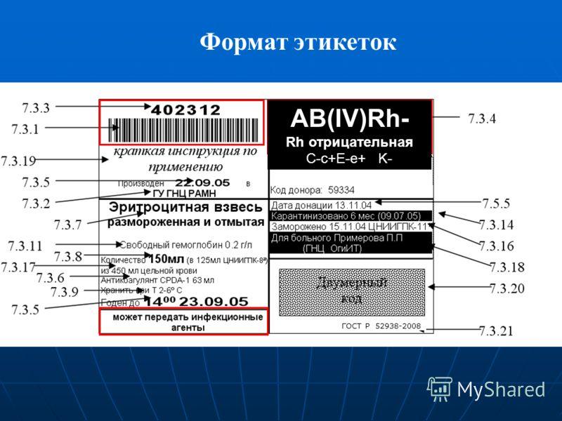 Формат этикеток АB(IV)Rh- Rh отрицательная C-c+E-e+ K- ГОСТ Р 52938-2008