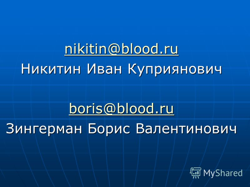 nikitin@blood.ru Никитин Иван Куприянович boris@blood.ru Зингерман Борис Валентинович