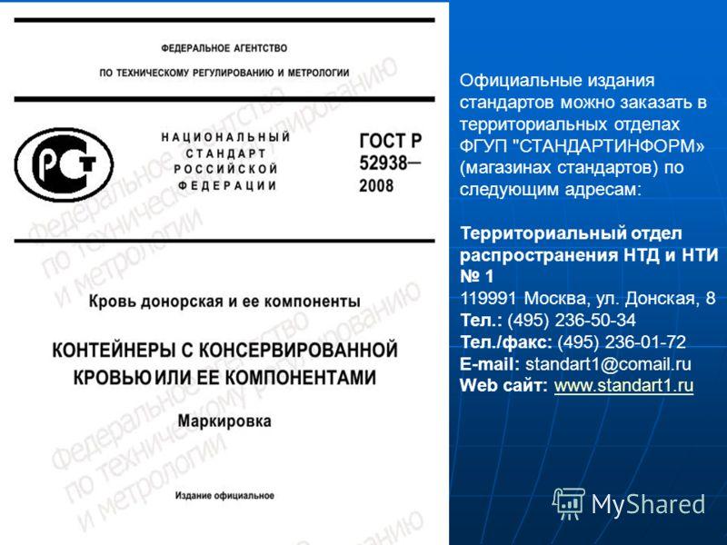 Официальные издания стандартов можно заказать в территориальных отделах ФГУП