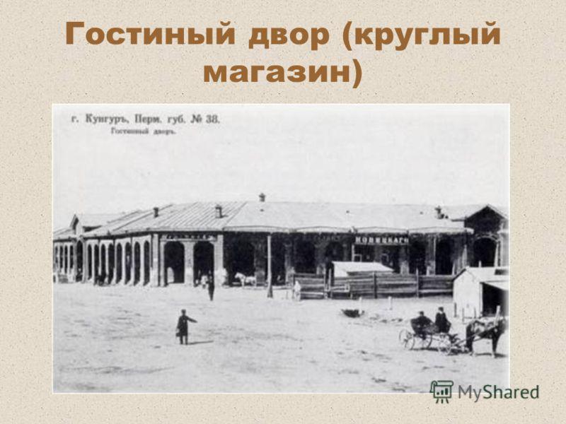 Гостиный двор (круглый магазин)