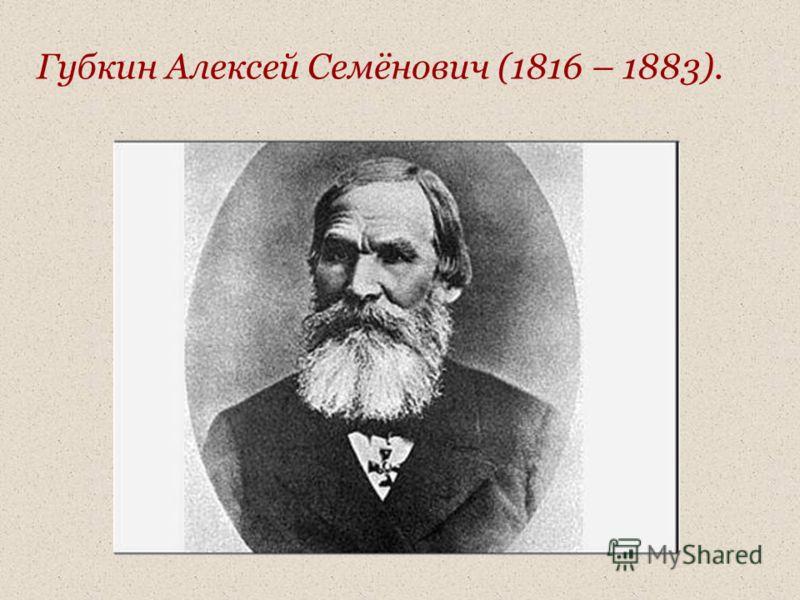 Губкин Алексей Семёнович (1816 – 1883).