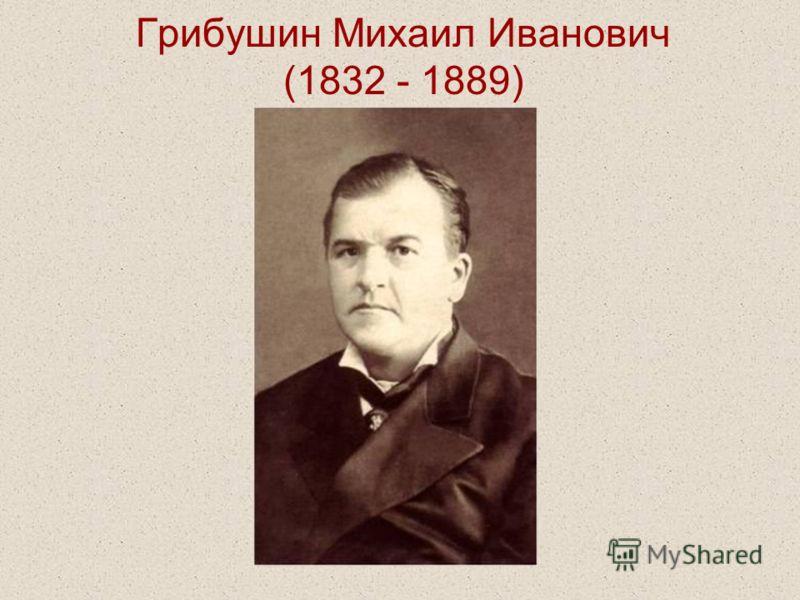 Грибушин Михаил Иванович (1832 - 1889)
