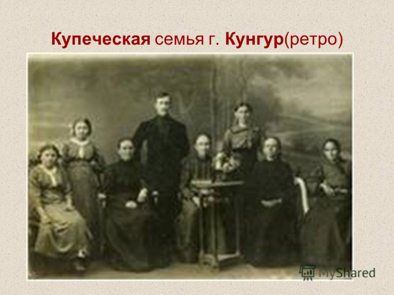 Купеческая семья г. Кунгур(ретро)
