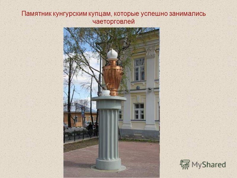 Памятник кунгурским купцам, которые успешно занимались чаеторговлей