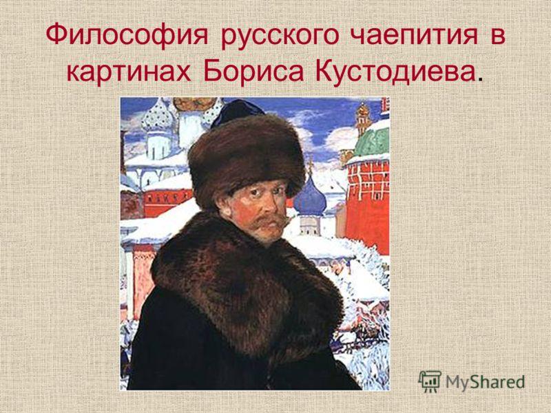 Философия русского чаепития в картинах Бориса Кустодиева.