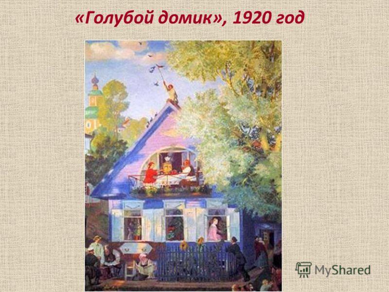 «Голубой домик», 1920 год