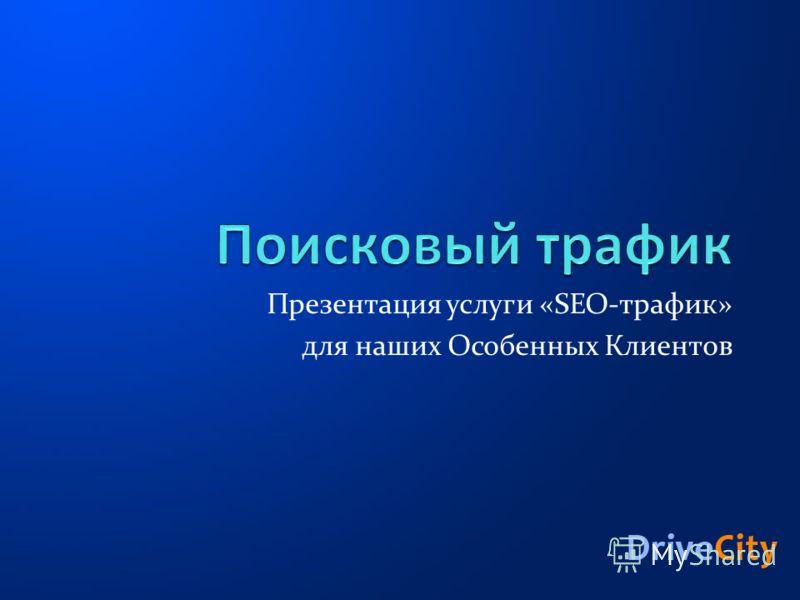 Презентация услуги «SEO-трафик» для наших Особенных Клиентов