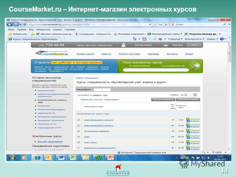 14 CourseMarket.ru – Интернет-магазин электронных курсов