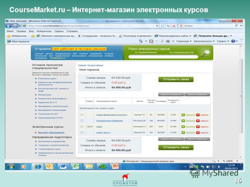 16 CourseMarket.ru – Интернет-магазин электронных курсов
