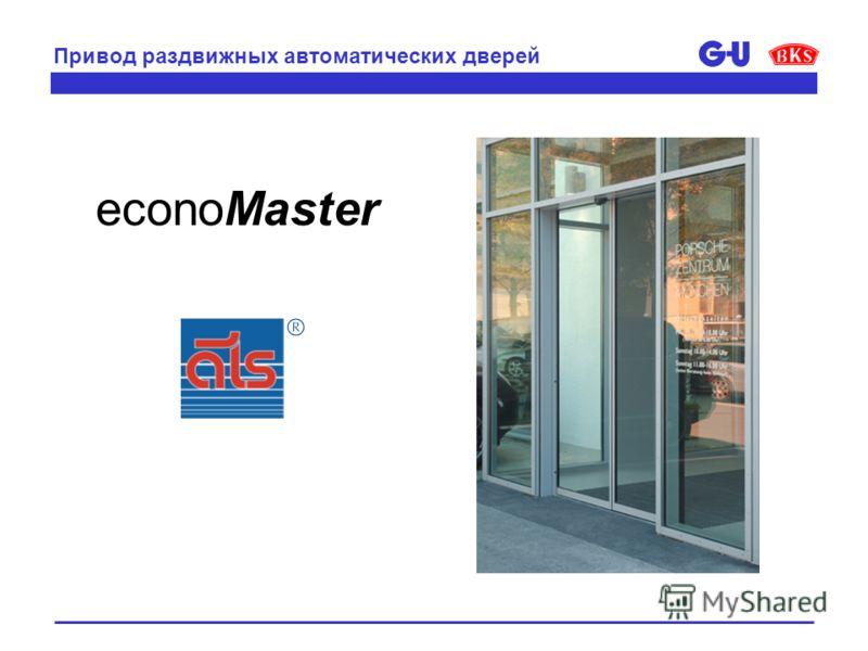 econoMaster Привод раздвижных автоматических дверей