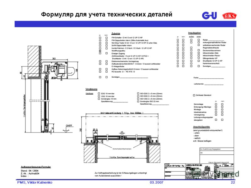 03.2007PMS, Viktor Kutnenko22 Формуляр для учета технических деталей