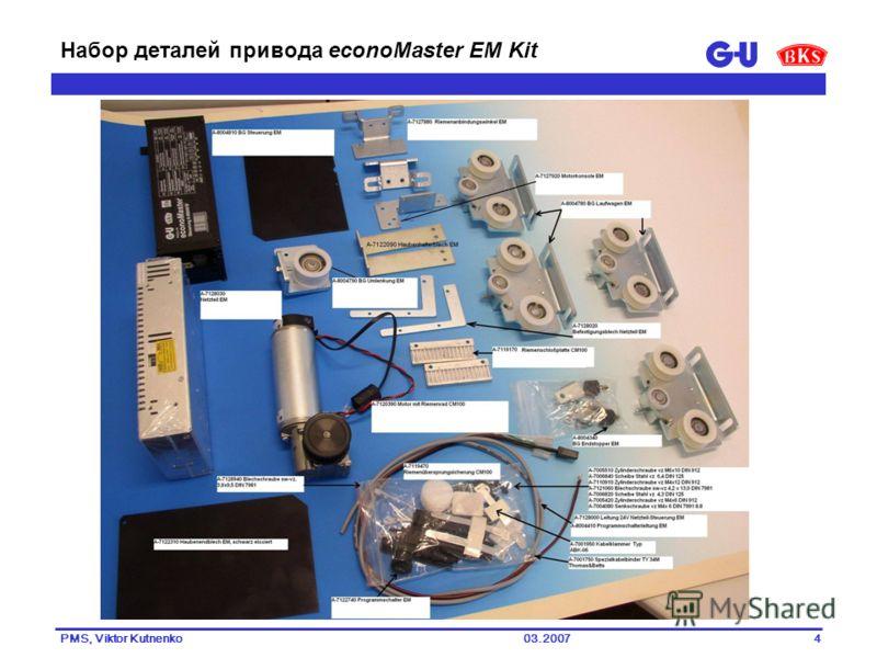 03.2007PMS, Viktor Kutnenko4 Набор деталей привода econoMaster EM Kit