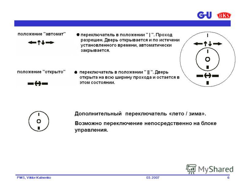 03.2007PMS, Viktor Kutnenko6 Дополнительный переключатель «лето / зима». Возможно переключение непосредственно на блоке управления.