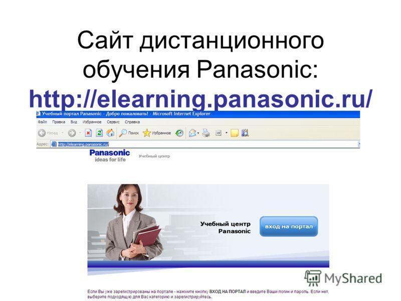 Cайт дистанционного обучения Panasonic: http://elearning.panasonic.ru/