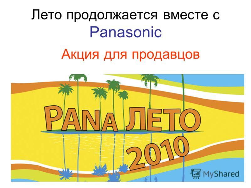 Лето продолжается вместе с Panasonic Акция для продавцов