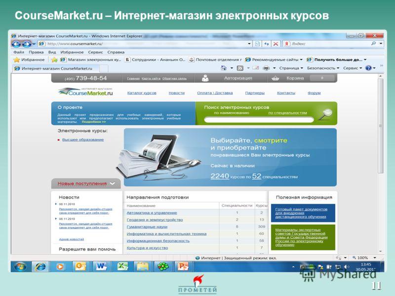 11 CourseMarket.ru – Интернет-магазин электронных курсов