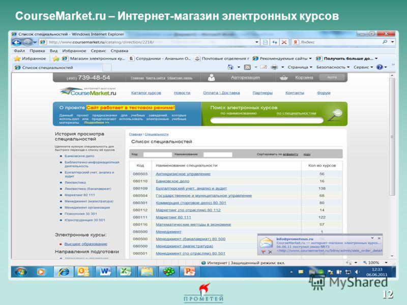 12 CourseMarket.ru – Интернет-магазин электронных курсов