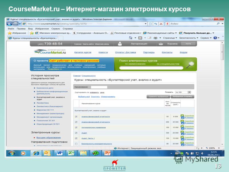 13 CourseMarket.ru – Интернет-магазин электронных курсов