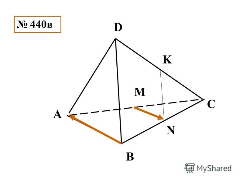 440в K N D С В А M
