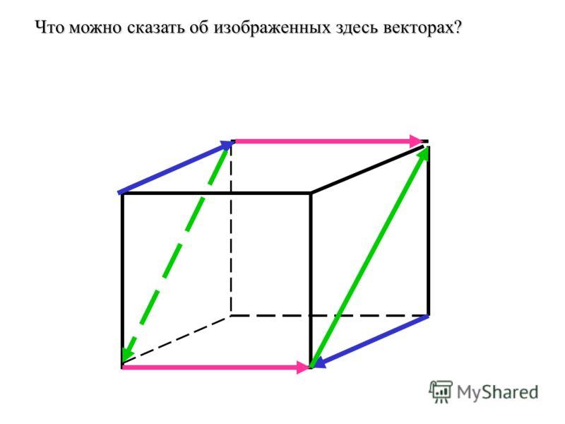 Что можно сказать об изображенных здесь векторах?