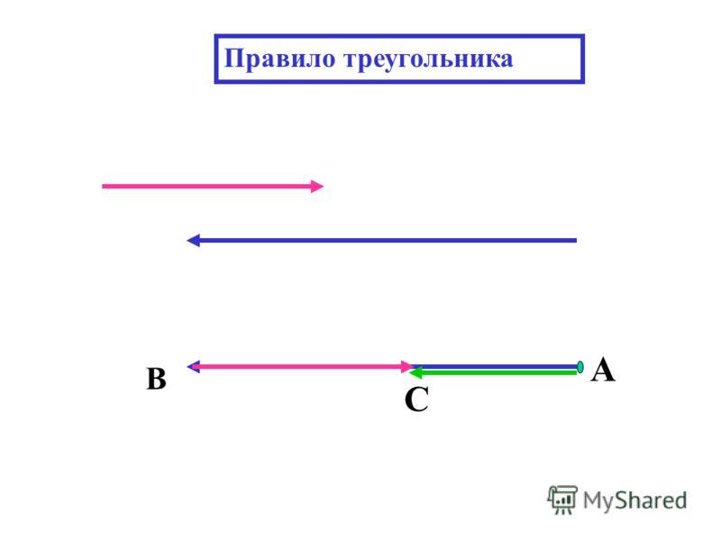 А С В