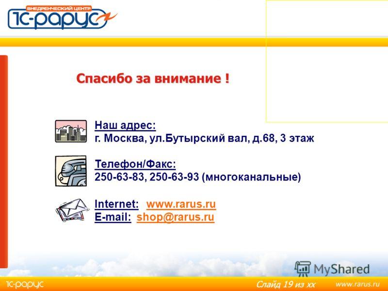 Слайд 19 из хх Спасибо за внимание ! Наш адрес: г. Москва, ул.Бутырский вал, д.68, 3 этаж Телефон/Факс: 250-63-83, 250-63-93 (многоканальные) Internet: www.rarus.ruwww.rarus.ru E-mail: shop@rarus.rushop@rarus.ru