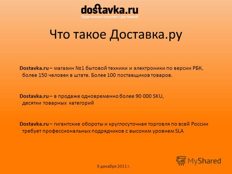 Что такое Доставка.ру Dostavka.ru – магазин 1 бытовой техники и электроники по версии РБК, более 150 человек в штате. Более 100 поставщиков товаров. Dostavka.ru – в продаже одновременно более 90 000 SKU, десятки товарных категорий Dostavka.ru – гиган