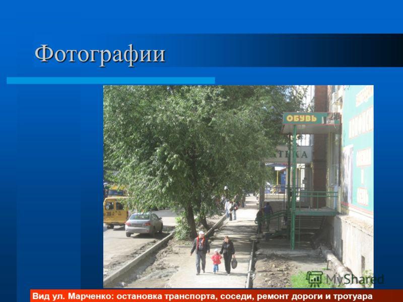 Фотографии Вид ул. Марченко: остановка транспорта, соседи, ремонт дороги и тротуара