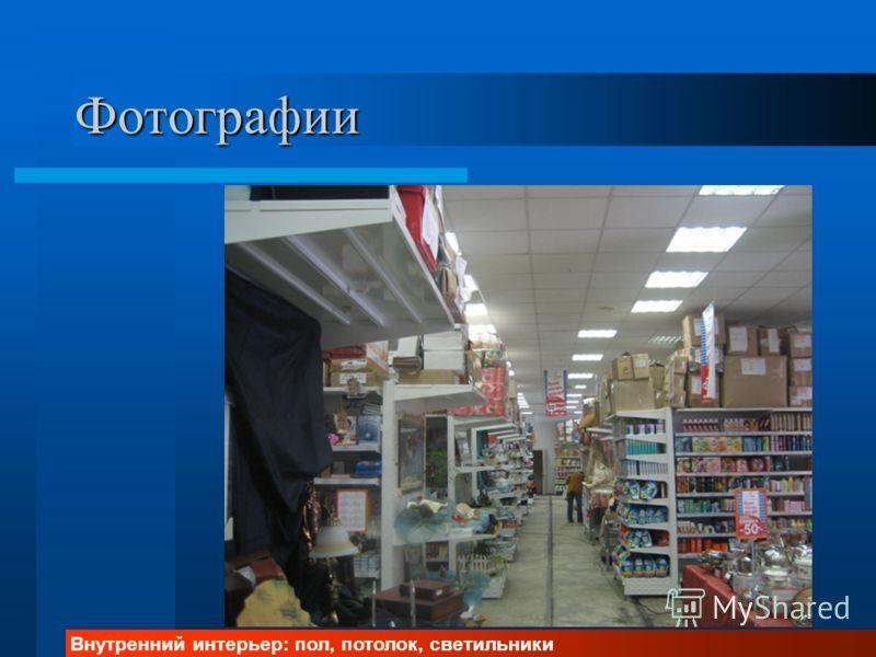Фотографии Внутренний интерьер: пол, потолок, светильники