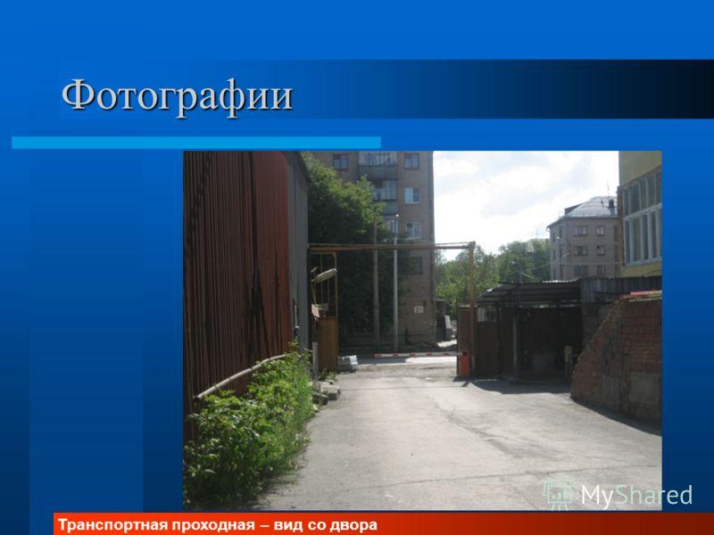 Фотографии Транспортная проходная – вид со двора