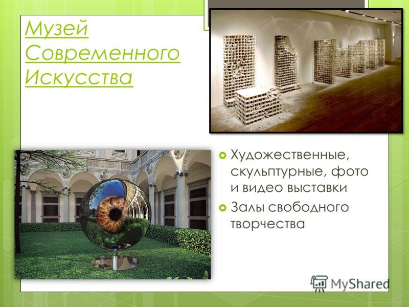 Музей Современного Искусства Художественные, скульптурные, фото и видео выставки Залы свободного творчества