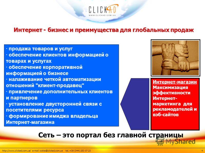 http://www.clickad.com.ua/ e-mail: sales@clickad.com.ua tel. +38 (044) 253 07 23 Интернет - бизнес и преимущества для глобальных продаж продажа товаров и услуг обеспечение клиентов информацией о товарах и услугах обеспечение корпоративной информацией
