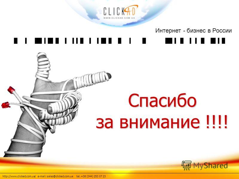 http://www.clickad.com.ua/ e-mail: sales@clickad.com.ua tel. +38 (044) 253 07 23 Спасибо за внимание !!!! Интернет - бизнес в России