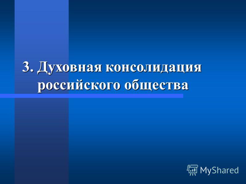 3. Духовная консолидация российского общества