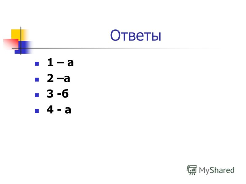 Ответы 1 – а 2 –а 3 -б 4 - а