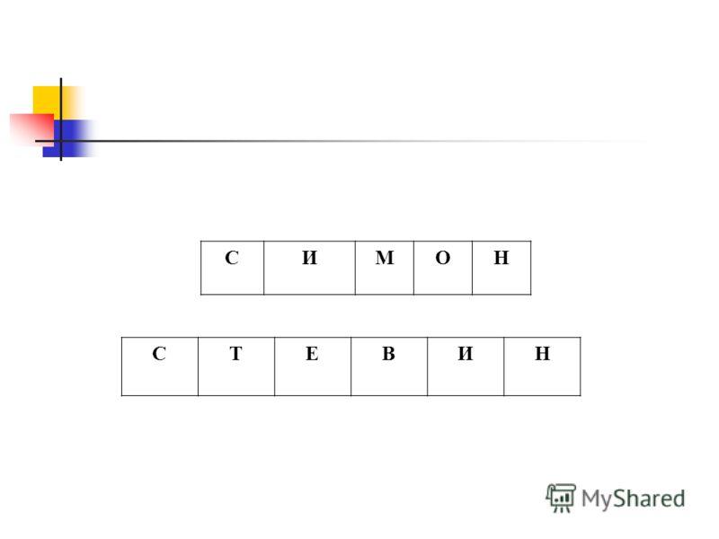 СИМОН СТЕВИН
