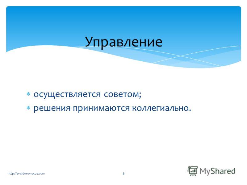 осуществляется советом; решения принимаются коллегиально. Управление 6http://sv-sidorov.ucoz.com