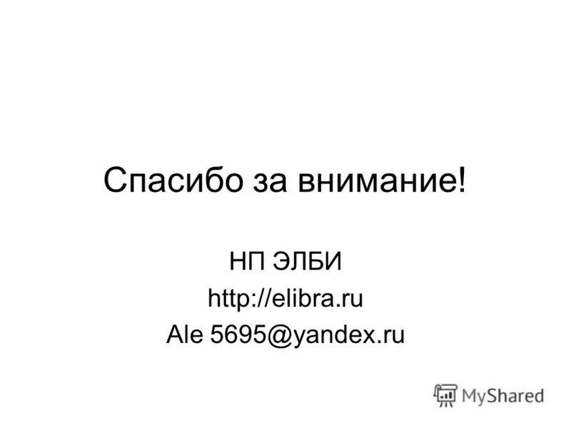 Спасибо за внимание! НП ЭЛБИ http://elibra.ru Ale 5695@yandex.ru