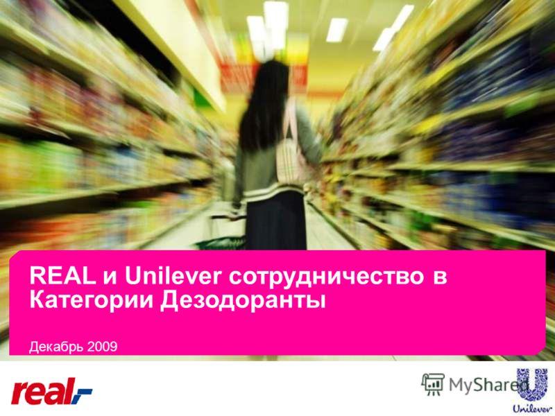 REAL и Unilever сотрудничество в Категории Дезодоранты Декабрь 2009
