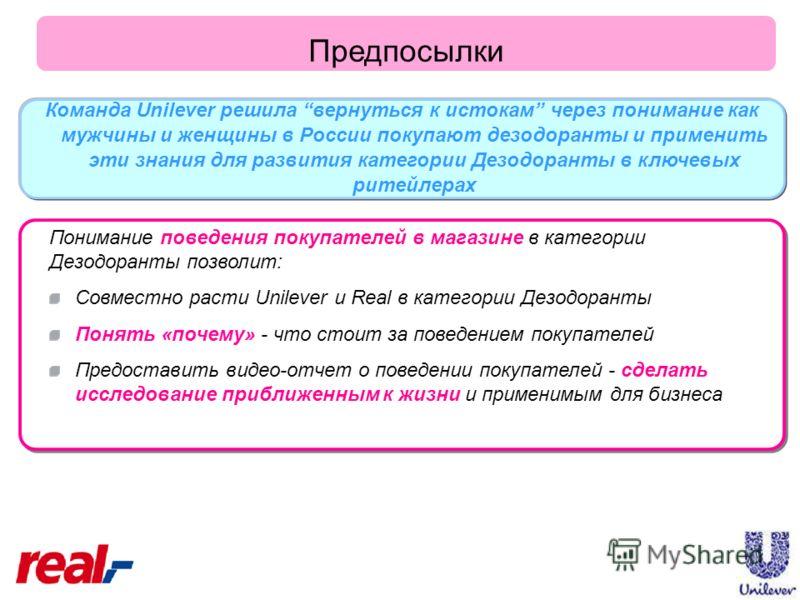 Команда Unilever решила вернуться к истокам через понимание как мужчины и женщины в России покупают дезодоранты и применить эти знания для развития категории Дезодоранты в ключевых ритейлерах Понимание поведения покупателей в магазине в категории Дез