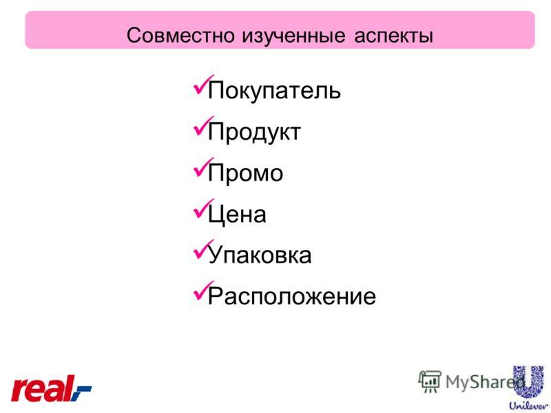 Покупатель Продукт Промо Цена Упаковка Расположение Совместно изученные аспекты