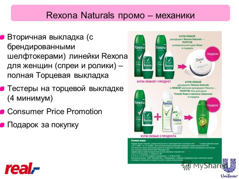 Вторичная выкладка (с брендированными шелфтокерами) линейки Rexona для женщин (спреи и ролики) – полная Торцевая выкладка Тестеры на торцевой выкладке (4 минимум) Consumer Price Promotion Подарок за покупку Rexona Naturals промо – механики
